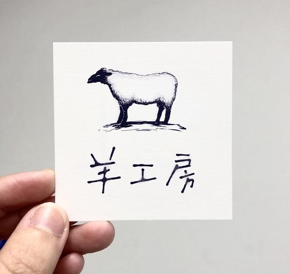 羊工房さまのDM
