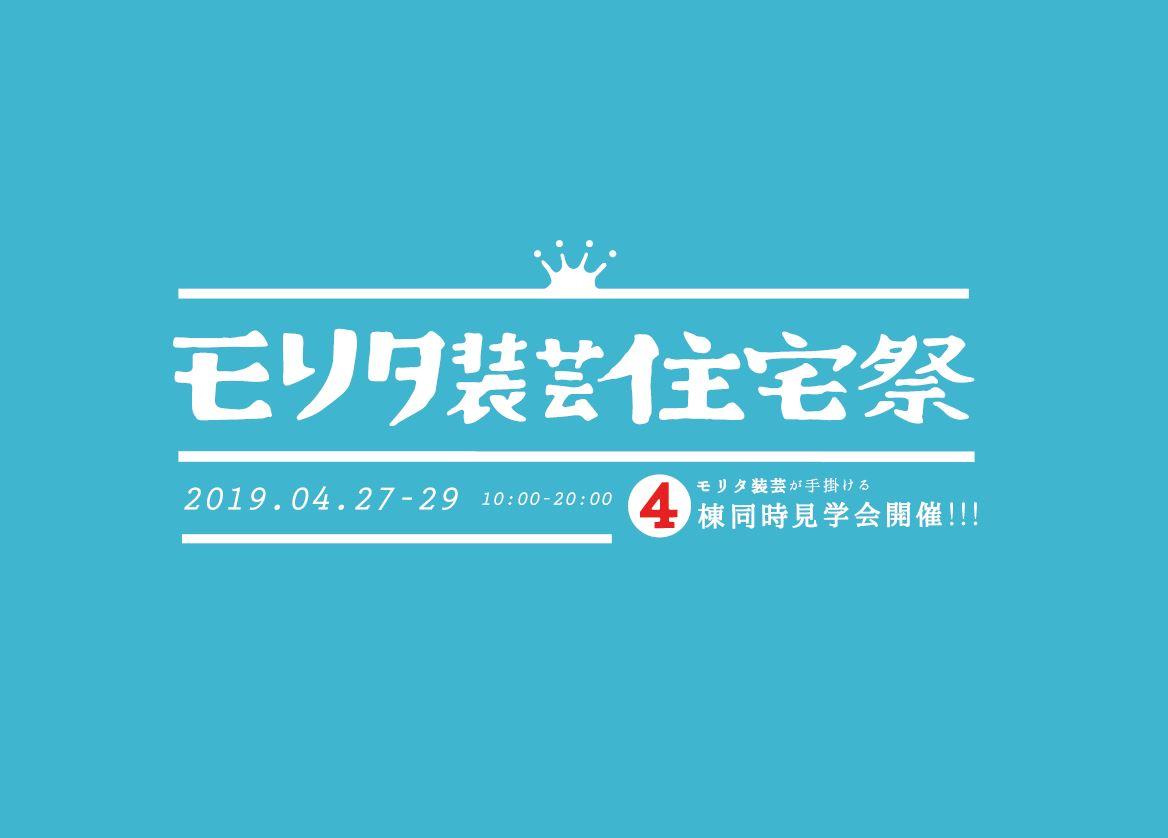 モリタ装芸住宅祭 再び…!