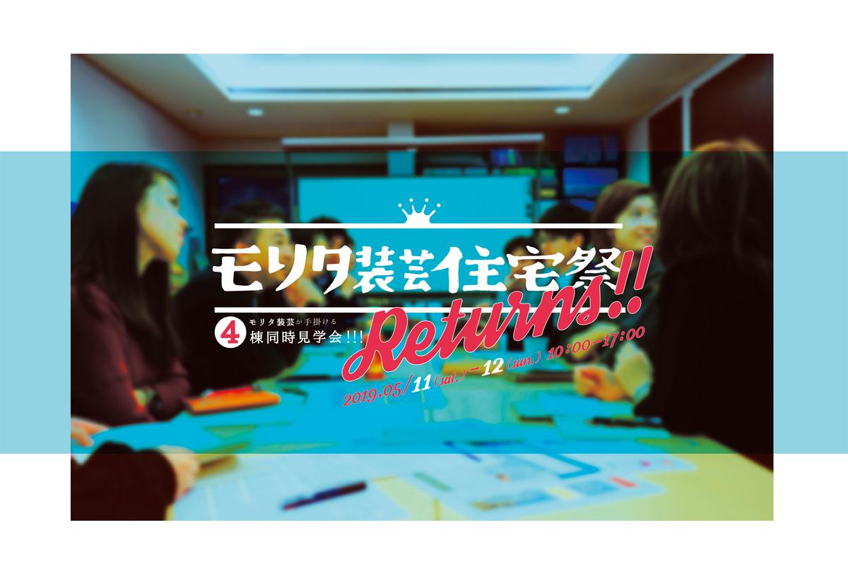 """"""" 4棟同時見学会 Returns!! """""""