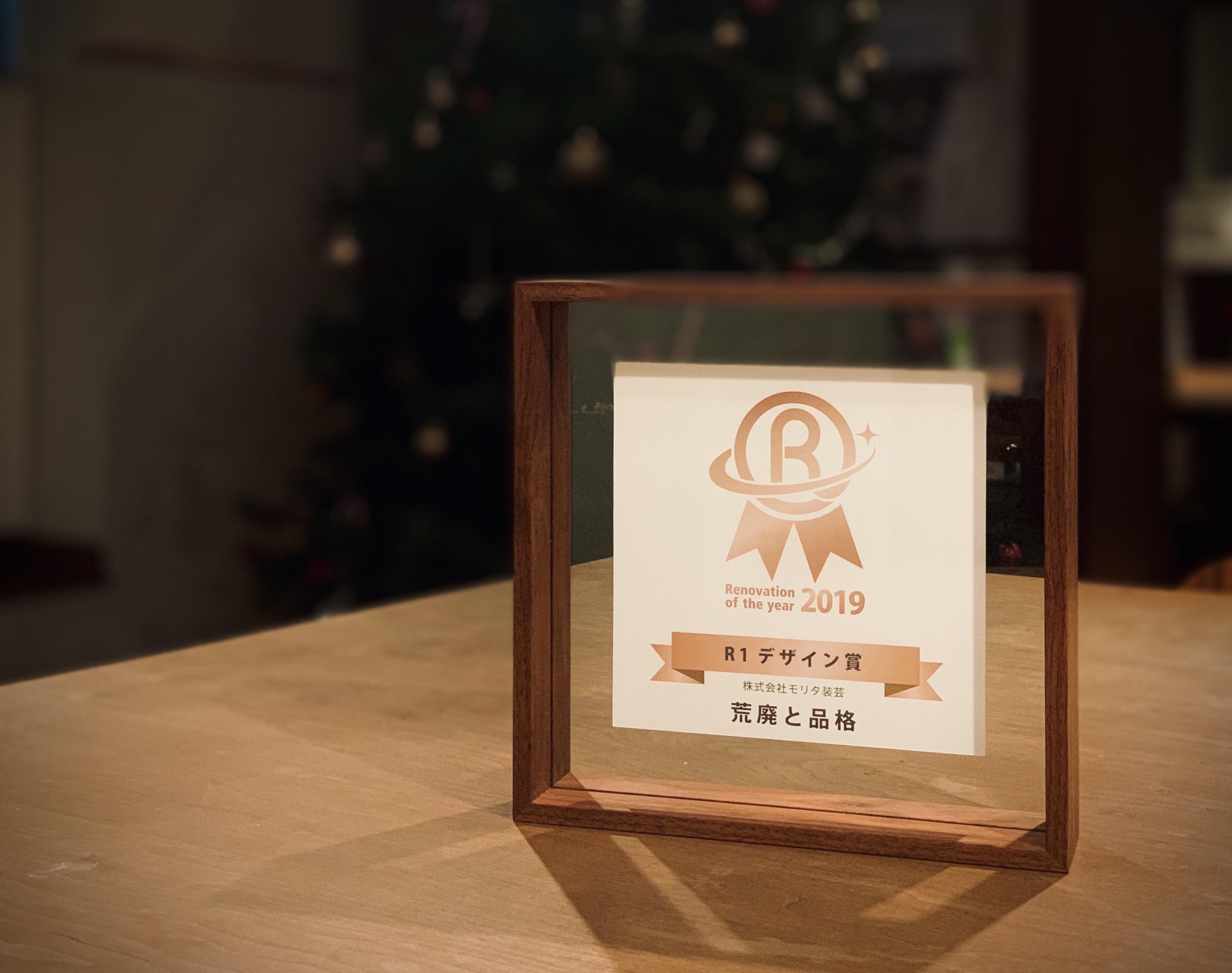 リノベーションオブザイヤー2019審査員特別賞 受賞!