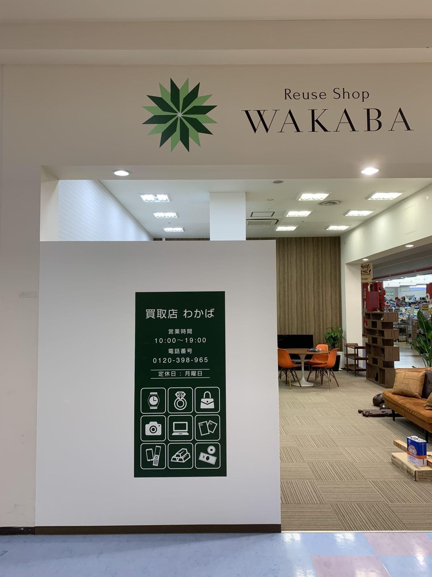 ブランド買取店WAKABA様改装工事完了です!!