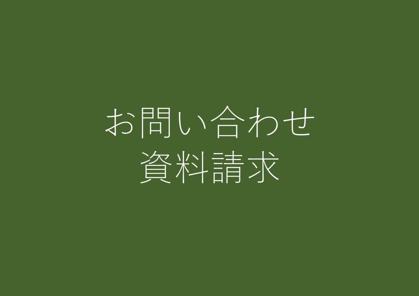 【新潟】資料請求のクオカード500円分プレゼント制度終了について