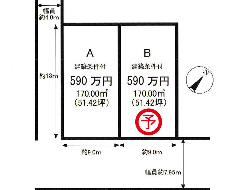 【価格改定】新発田市舟入町の土地