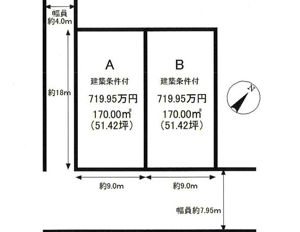 【売地・2区画】新発田市舟入町1丁目