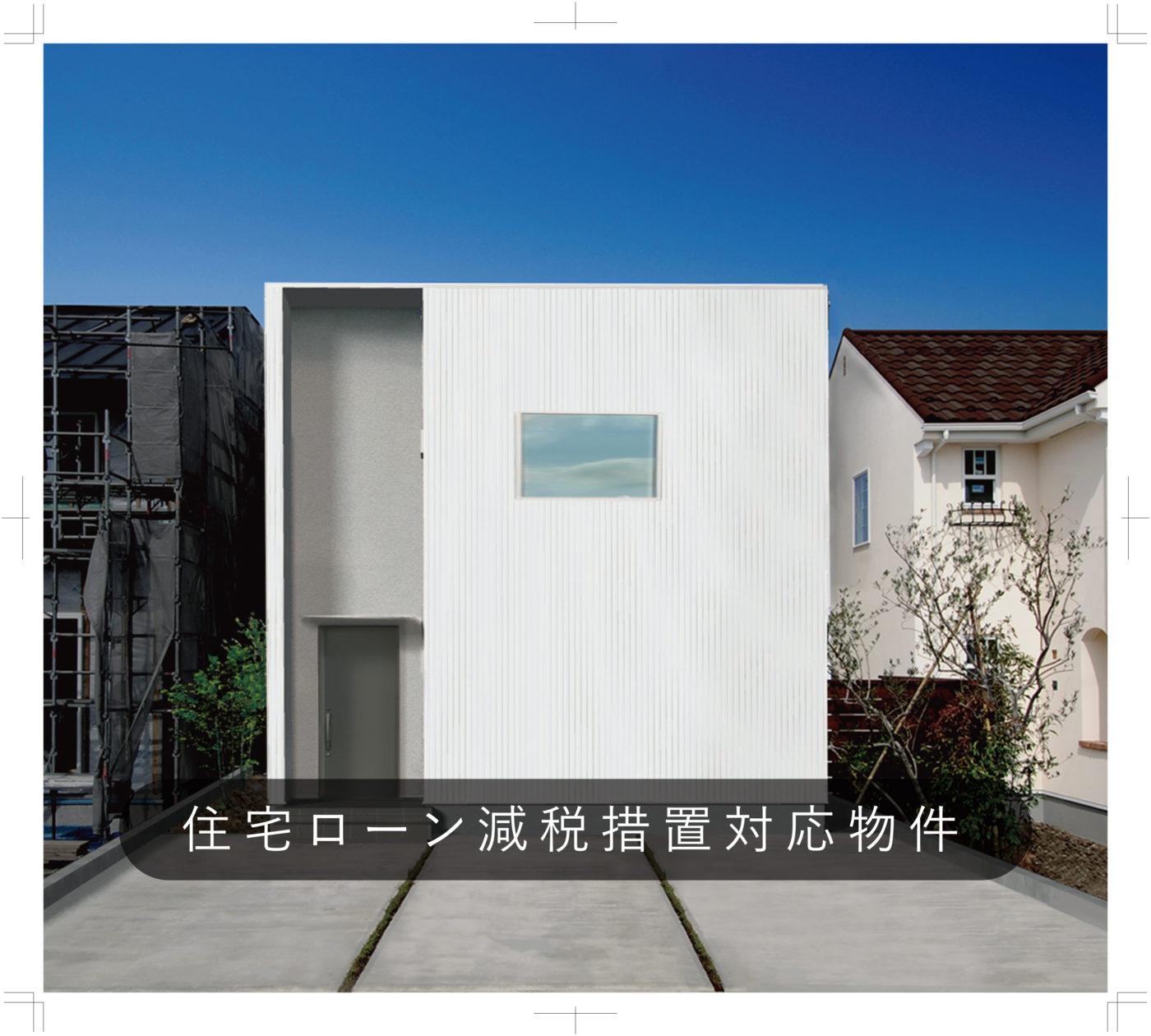 【12/5~ご見学いただけます】新潟市西区坂井3丁目 建売住宅B棟【住宅ローン減税措置対応物件】