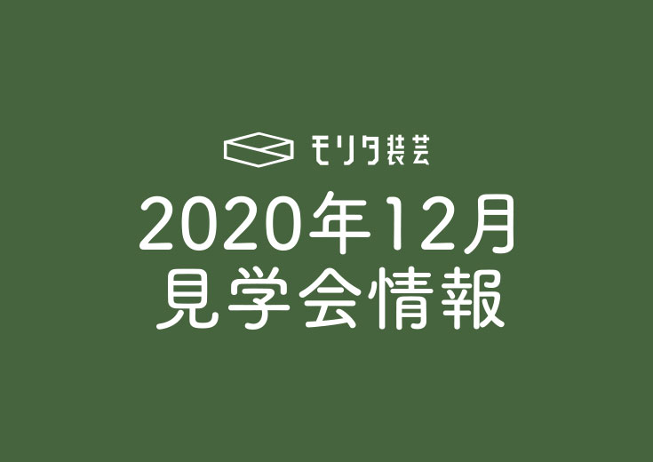 2020年12月のイベント情報