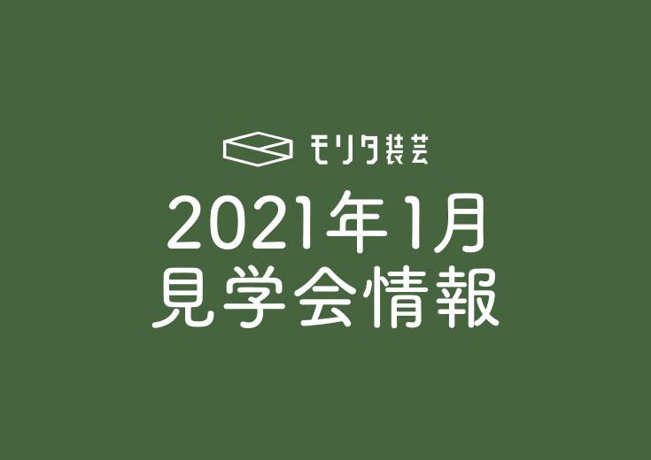 2021年1月のイベント情報