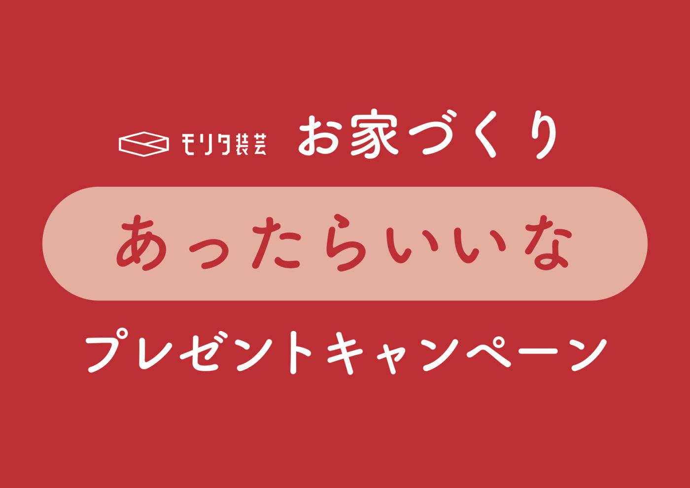 【1/31(日)まで】お家づくり「あったらいいな」プレゼントキャンペーン(終了いたしました)