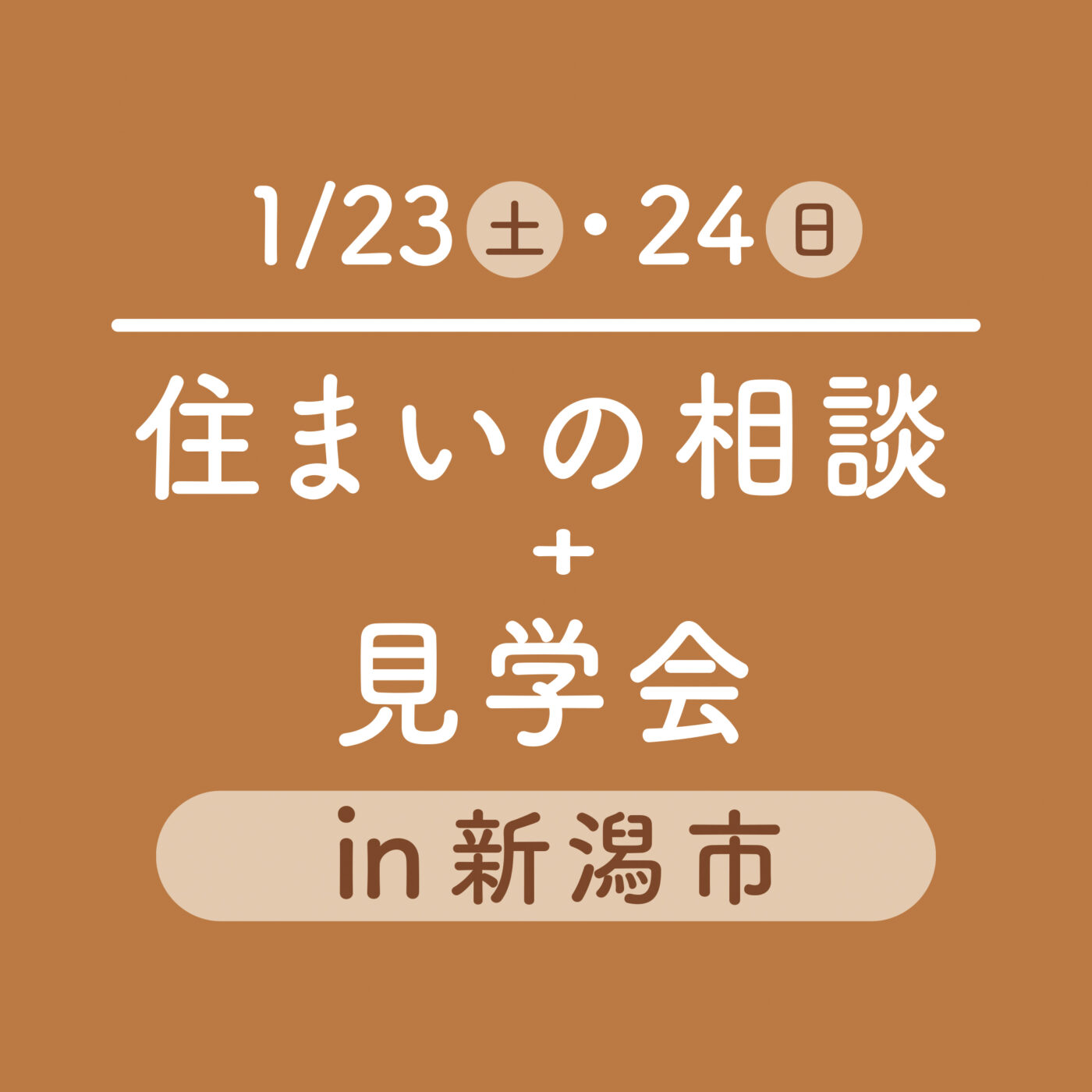 【1/23(土)-24(日)】2日間限定イベント!(終了いたしました)