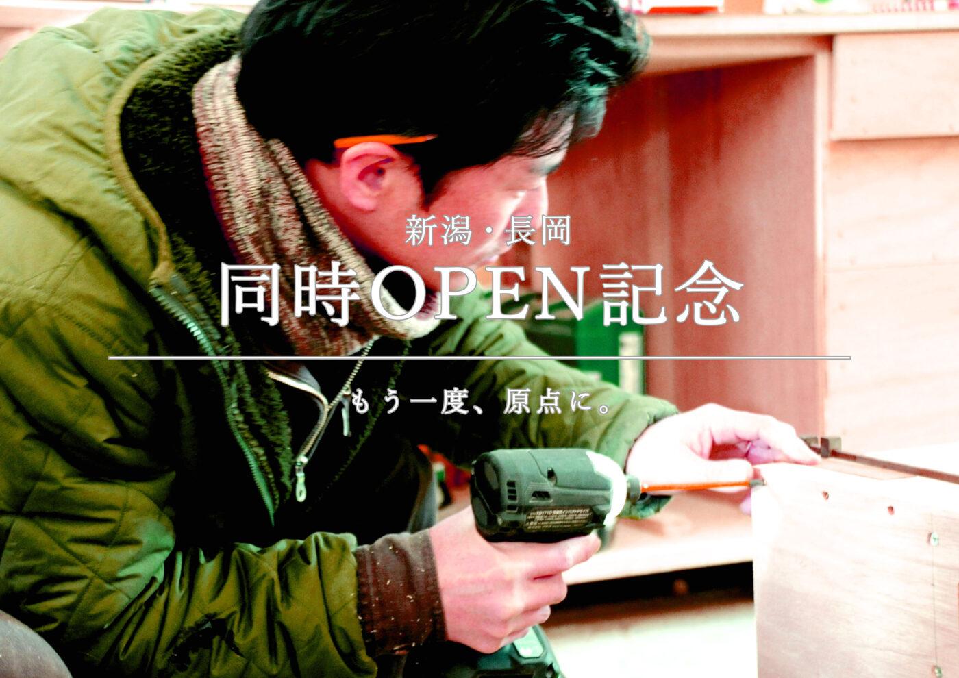 【同時OPEN記念】新潟と長岡限定・家具のプレゼント