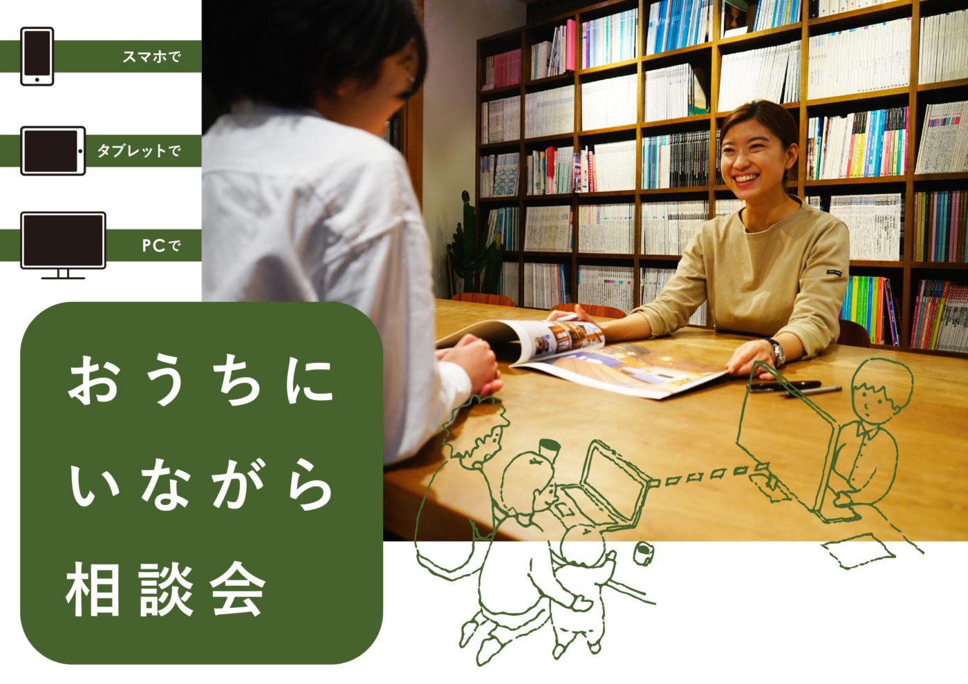 【予約受付中】各モデルハウス オンライン相談会
